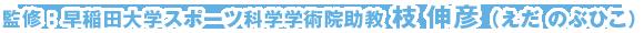 監修:早稲田大学スポーツ科学学術院助教 枝 伸彦(えだ のぶひこ)